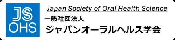 ジャパンオーラルヘルス学会